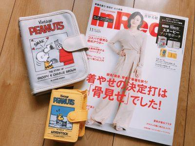 【雑誌付録】まるでインテリア⁈スヌーピー本型ポーチが実用的!
