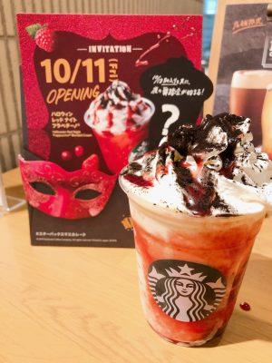 【スタバ】2019年ハロウィンは仮面舞踏会がテーマ!