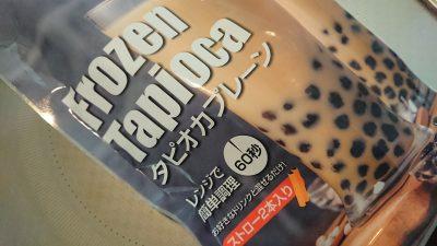【ローソン】冷凍タピオカがなんと電子レンジで1分で食べられる!