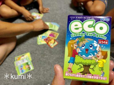 【遊び】『エコロジーカード』って、知ってる!?