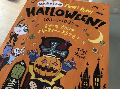 ハロウィンイベント☆サンシャインのトリックオアトリート大作戦に参加!