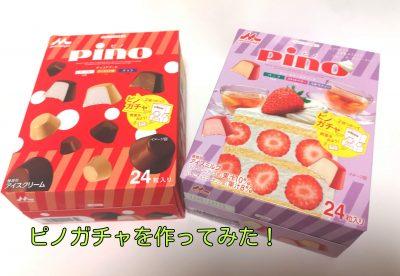 噂の【ピノガチャ】をピノ(pino)アソート2箱で簡単作成!