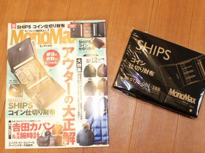 【雑誌付録】メンズ雑誌だけどこれは買い!コイン仕切り財布が超使える!