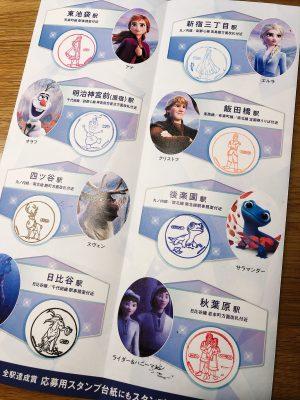 アナ雪2公開直前!東京メトロのスタンプラリーを親子で楽しもう!