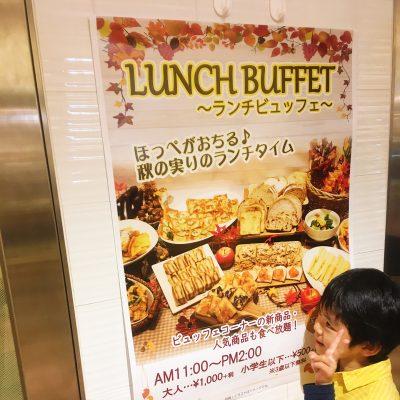 コスパ◎あの神戸屋のパンが1000円で食べ放題!