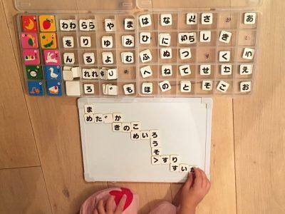 3歳でひらがなをマスター!遊びながら覚えたわが家の方法