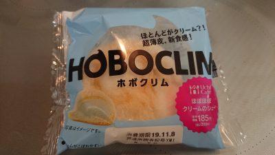 【ローソン】ホボクリムってなんだ?このネーミングズルい!驚きの新食感♪