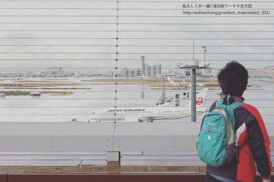 【小学生と工場見学】飛行機好きにオススメ!羽田空港国際ターミナル