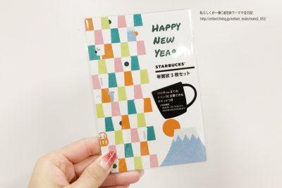 【2020年の年賀状】もらって嬉しい!スタバのドリンクチケット付き年賀状