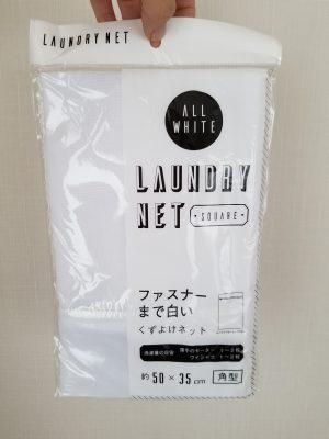 【セリア】モノトーン好きさんに嬉しい洗濯くずよけネット♡