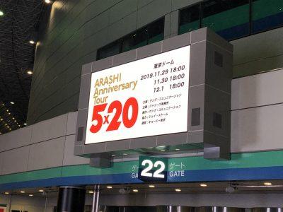 嵐コンサート「5×20」に行って来た!