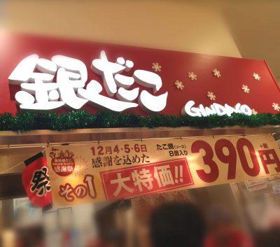 築地【銀だこ】390円(税抜)サンキュー価格で感謝祭!3日間限定でお得