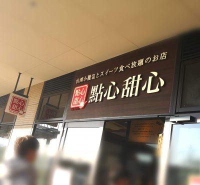 台湾小籠包にスイーツ食べ放題【點心甜心】南町田グランベリーパーク