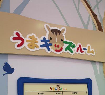 うまキッズルーム【中山競馬場】室内遊び場無料!ボーネルンドプロデュース