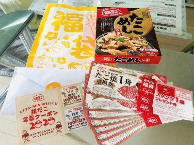 【福袋ネタバレ】築地銀だこ3000円バージョン