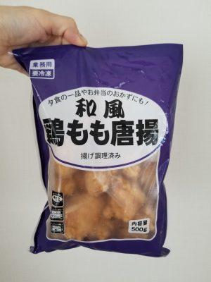 業務スーパー私のリピ買い商品3選♡②