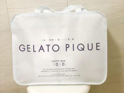 「ジェラートピケ」福袋は8800円で1万5千円分とハリネズミ柄のキュートなパジャマ入り!