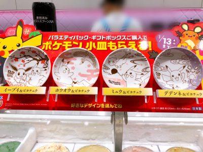【ポケモン】サーティワンで小皿をGETだぜ!