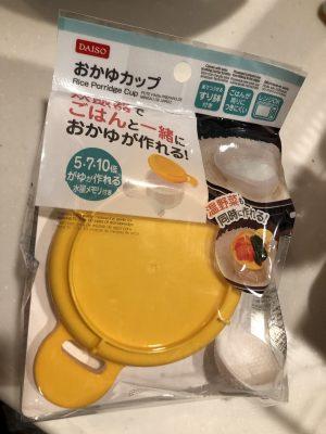 【ダイソー】離乳食の救世主!炊飯器で同時に炊けるおかゆカップ!