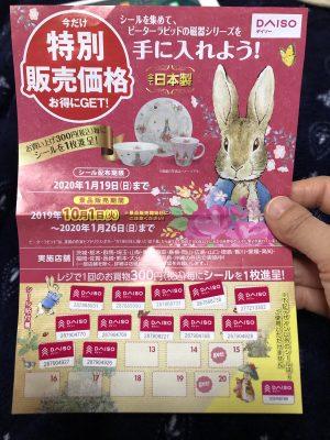 【ダイソー】シールを集めるとピーターラビットの食器が300円で買える!