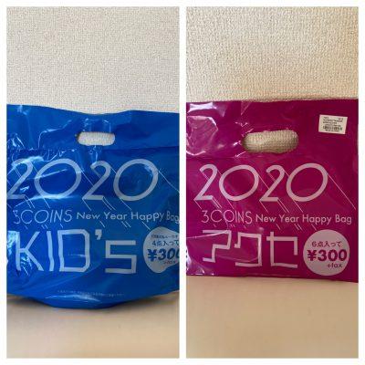 3coins【スリコ】2020福袋ネタバレ♡