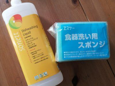 【ママが楽になる子育て】お気に入り!手と地球にやさしい洗剤とスポンジ