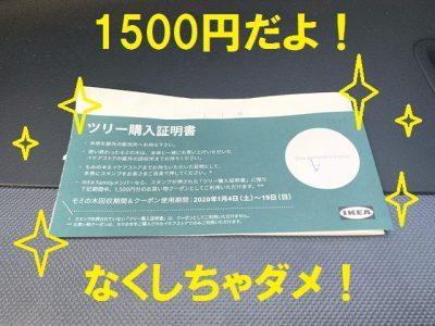 【イケア】もみの木の返却期限は19日!今年は1500円分クーポンだよ!
