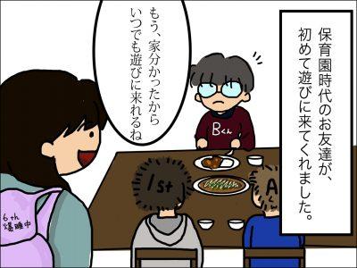 【育児マンガ】小学校男子達が大人な話し方をする原因はアレ!回答がジワる