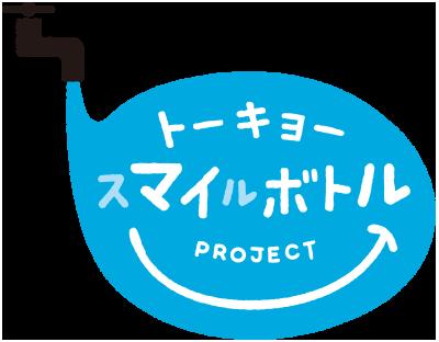 [ロゴ]トーキョースマイルボトルPROJECT
