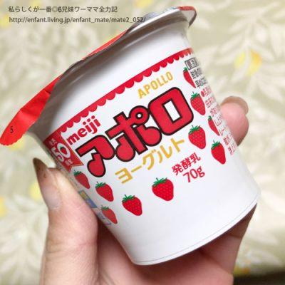 【話題の商品レポ】アポロチョコがヨーグルトに!アポロヨーグルトのお味は?