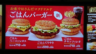 【マクドナルド】新作ごはんバーガー全種類食べ比べ☆夕飯になりそうか?