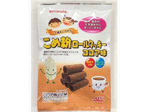 maruta「こめ粉ロールクッキーココア味」他4種をセットで5人に!