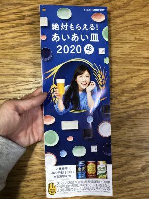 台紙 あいあい 金 麦 皿 2020 [2020年版]今年の金麦 絶対もらえるあいあい皿キャンペーンで過去のシールは使える?
