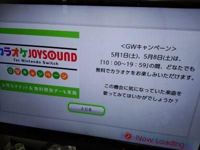 サウンド 無料 ジョイ スイッチ 【任天堂スイッチ】カラオケJOYSOUNDの感想は?マイクの歌声が遅延?